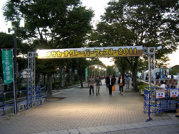 「オオサカ オクトーバー フェスト 2011」